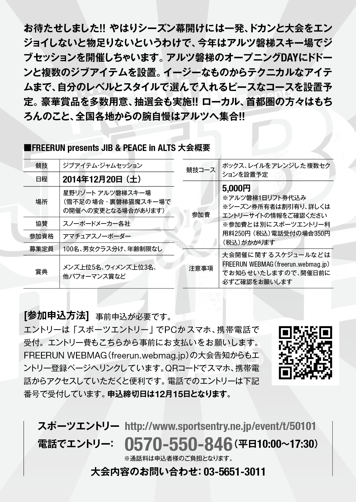 main-image_sub_FREERN_JIB&PEACE_Flyer2