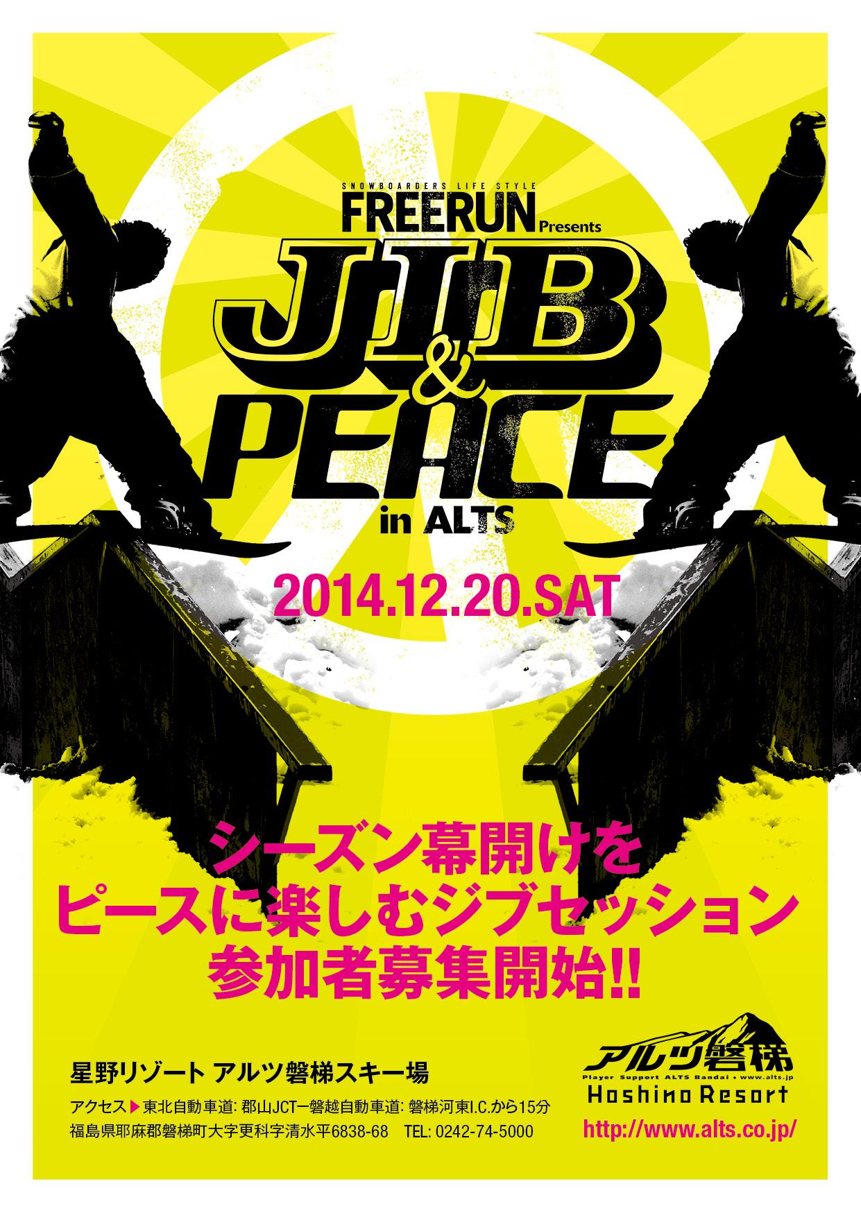 main_image_FREERN_JIB&PEACE_Flyer