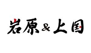 s1415-iwappara_jyokoku
