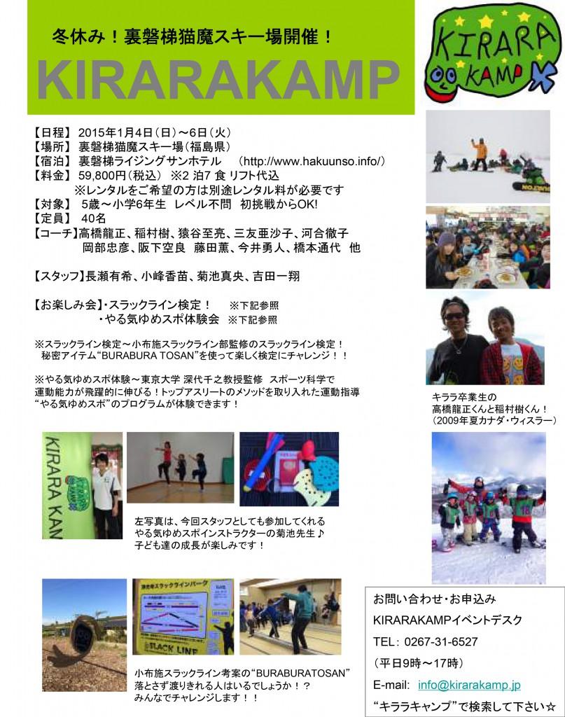 キララキャンプ2015-1