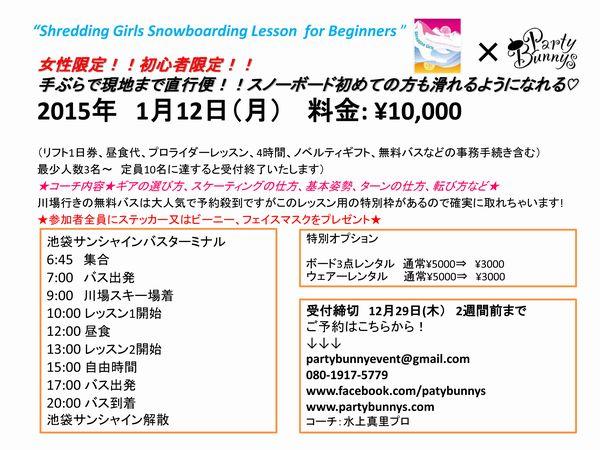 small2015年1月12日(月)Shredding girls女性&初心者限定-1