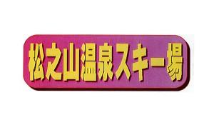 s1415-matsunoyama