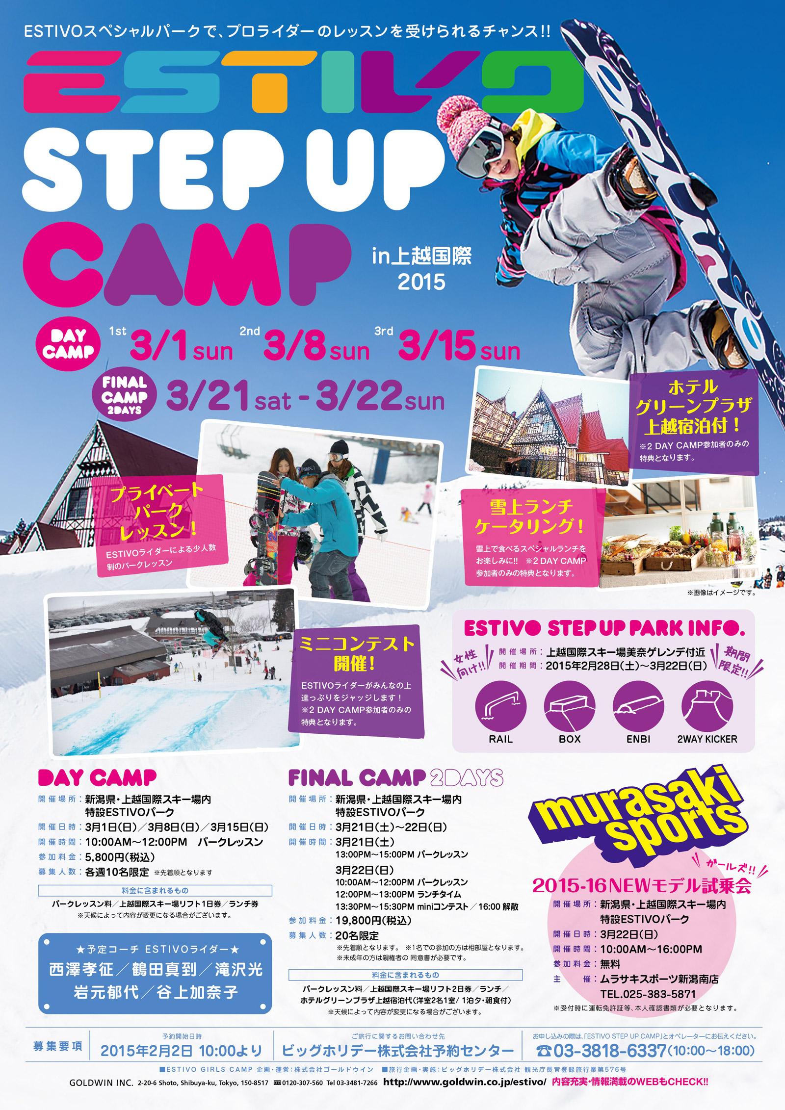 camp2015