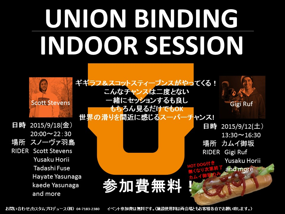 UNION INDOOR SESSION