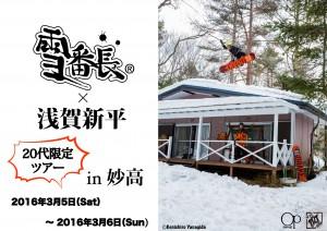 雪番長×浅賀新平 妙高ツアー