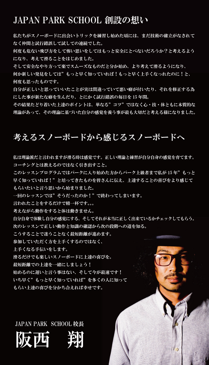 teacher_shosakanishi_image01