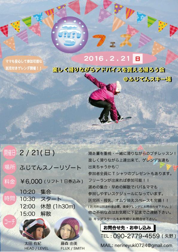 雪フェス滑1