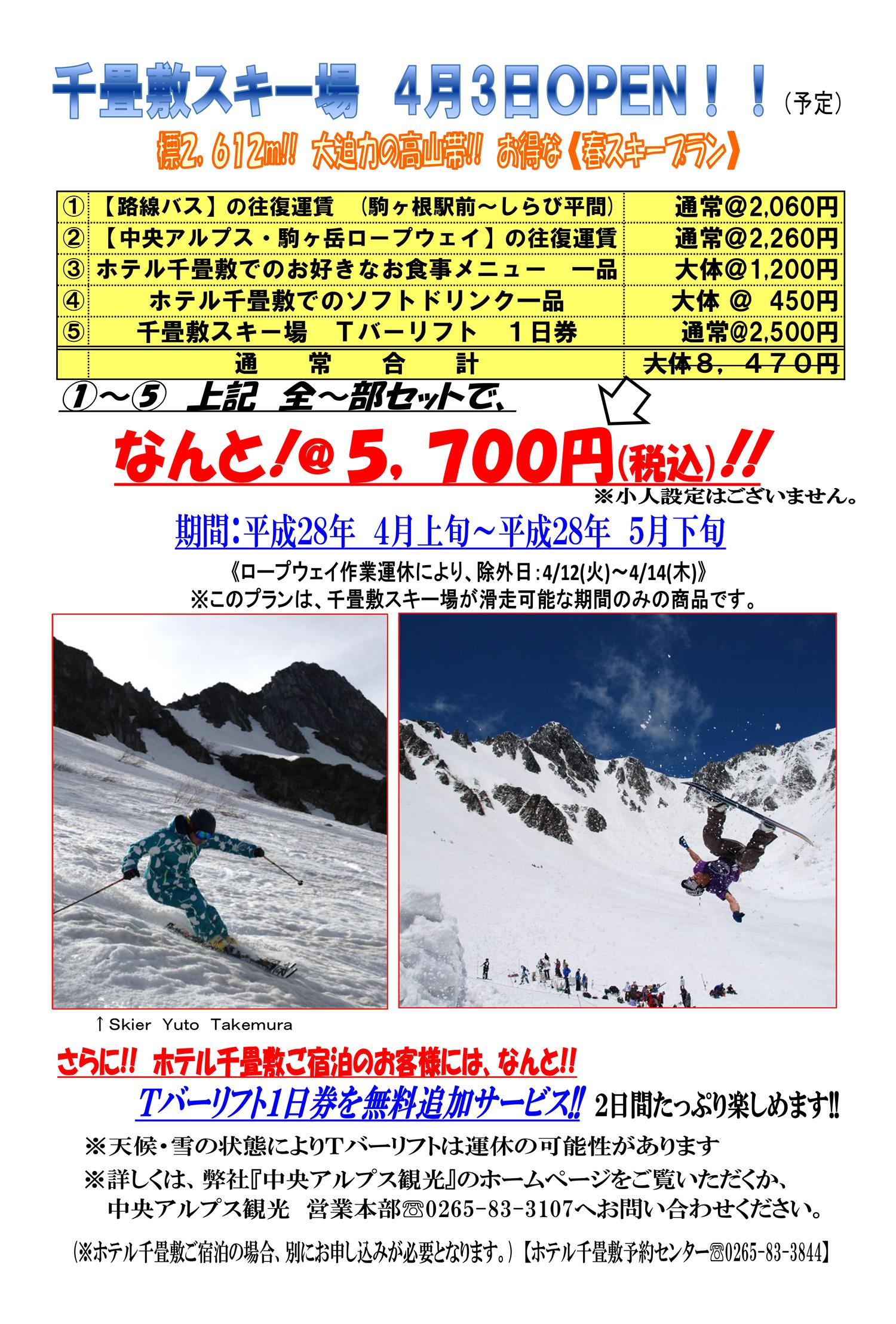 2016(H28)年度 春Webプラン スキー版