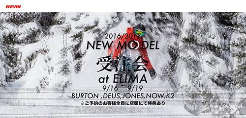 elima_juchu2
