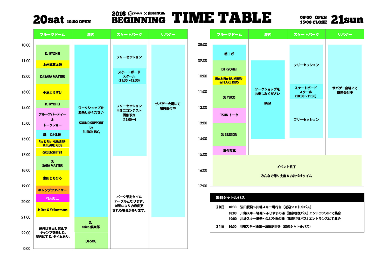 timetable2016