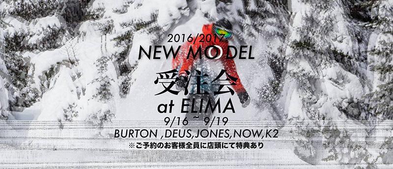 elima_juchu