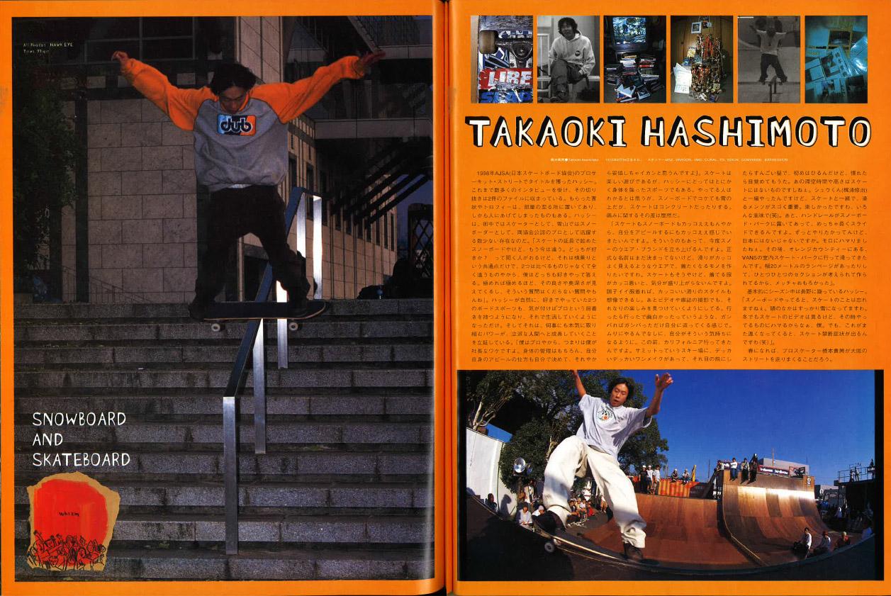 現在も第一線で活躍する若き日のハッシーこと橋本貴興。スケートから見るスノーボード。スノーボードから見るスケートについて語ってもらっています
