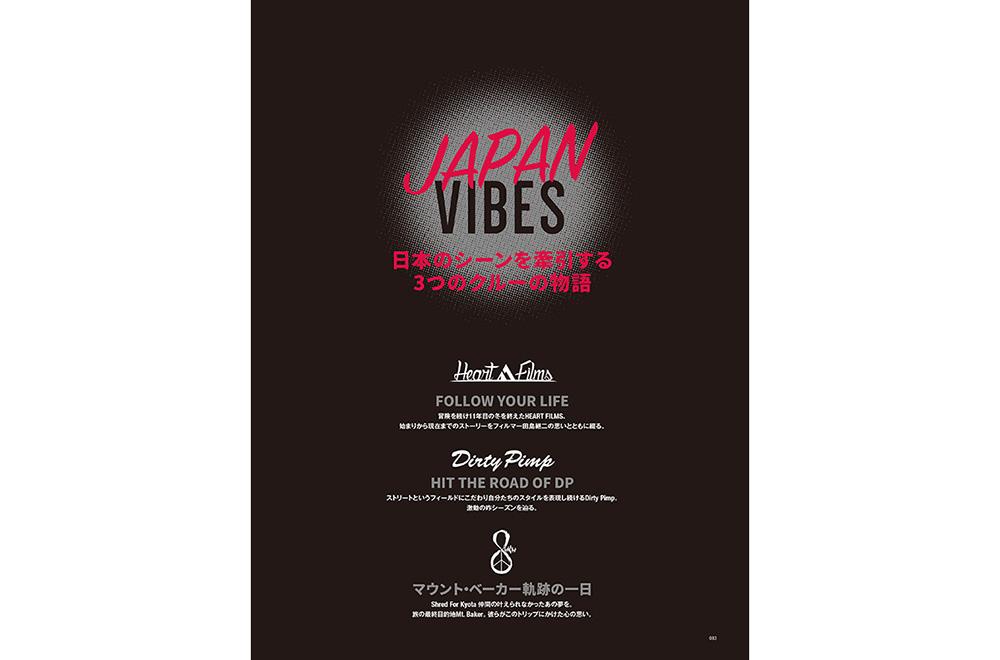 4_japan-vibes