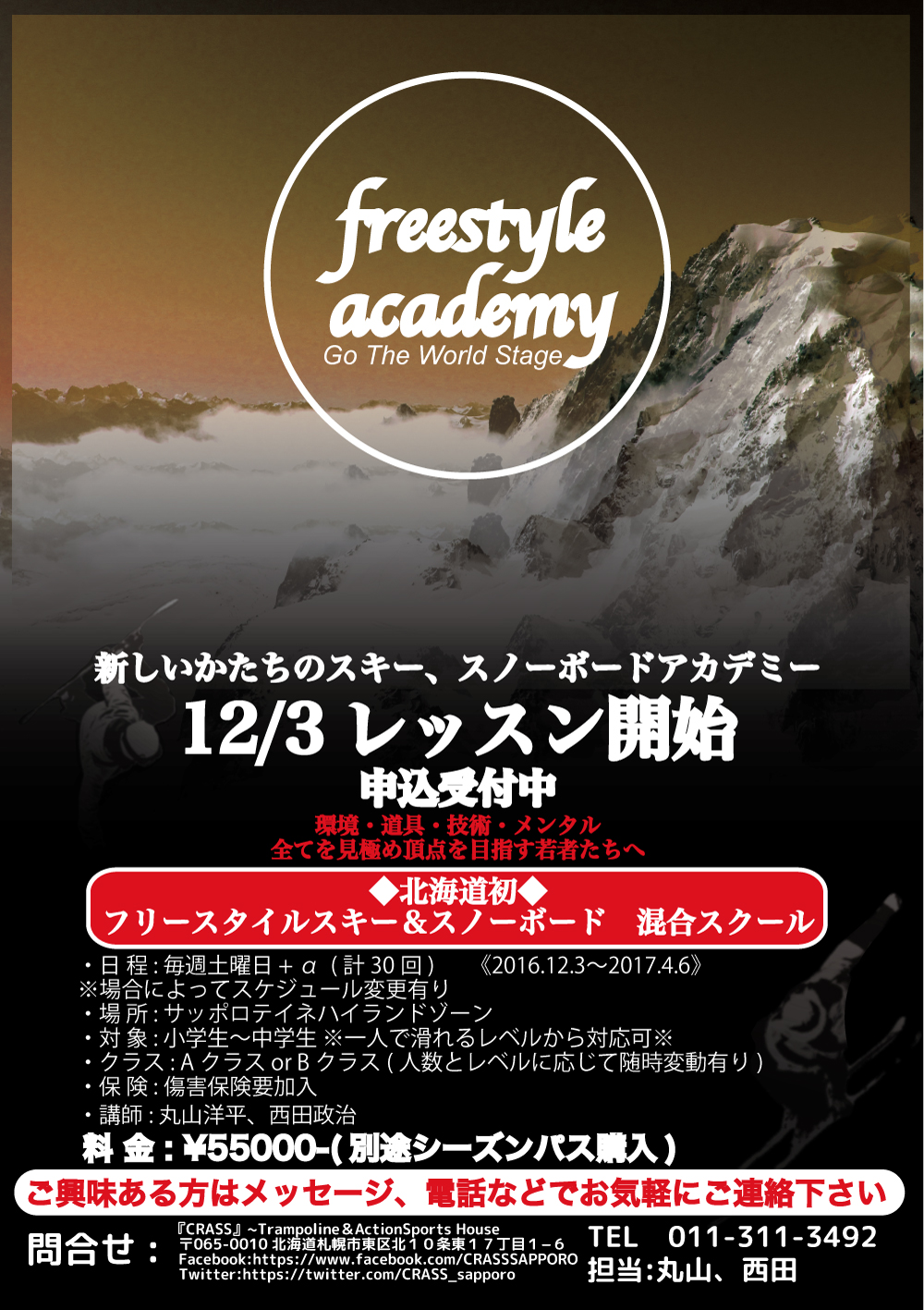 freestyleacademy-flyer1