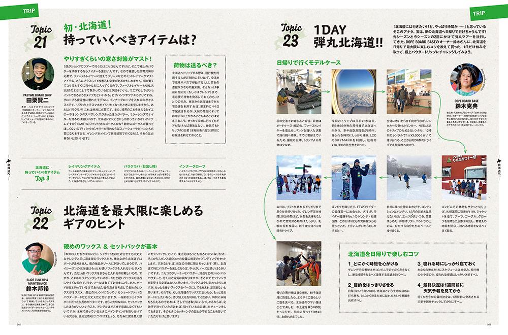 28-45_HokkaidoX1_ol.indd