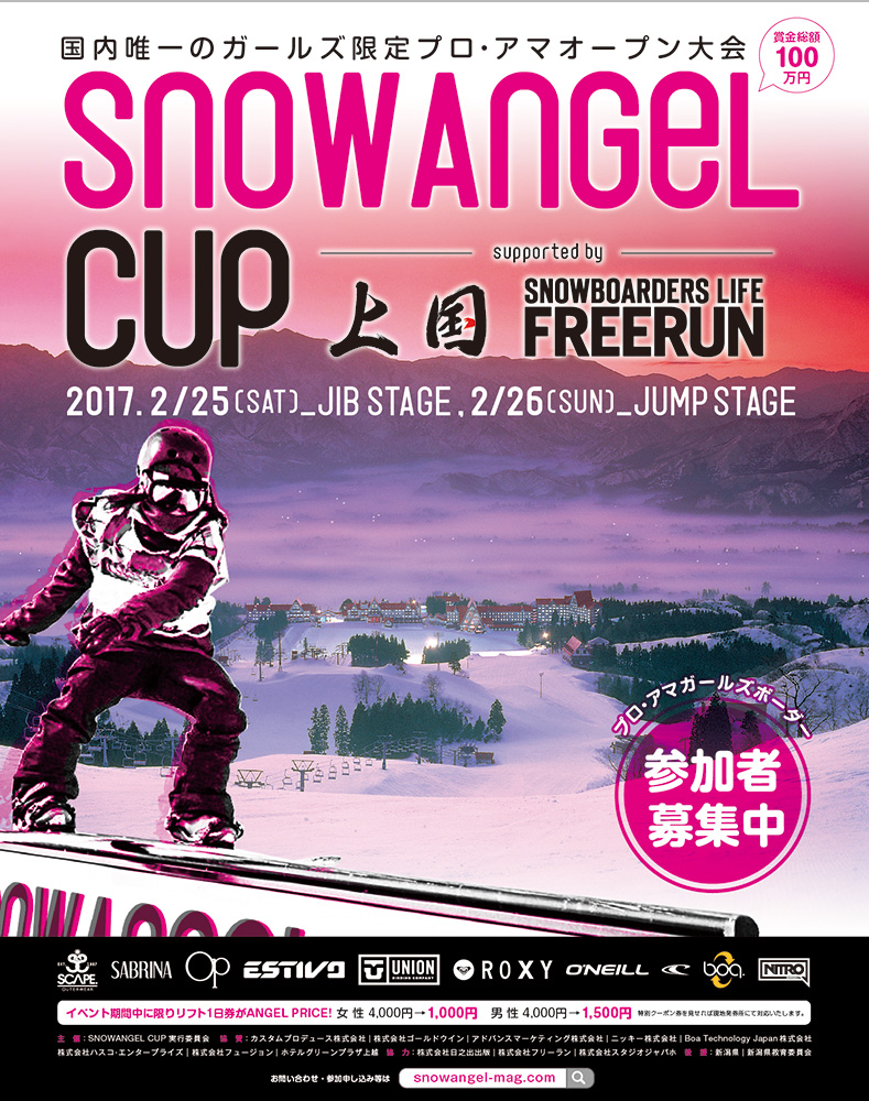 snowangel-cup