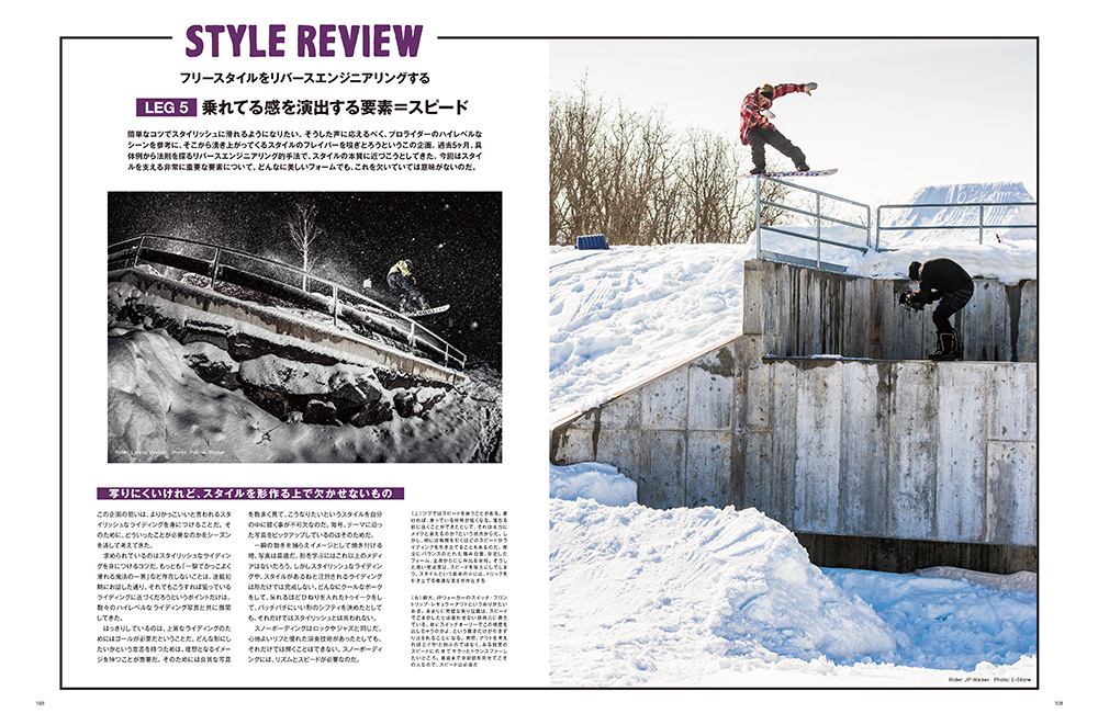 stylereview