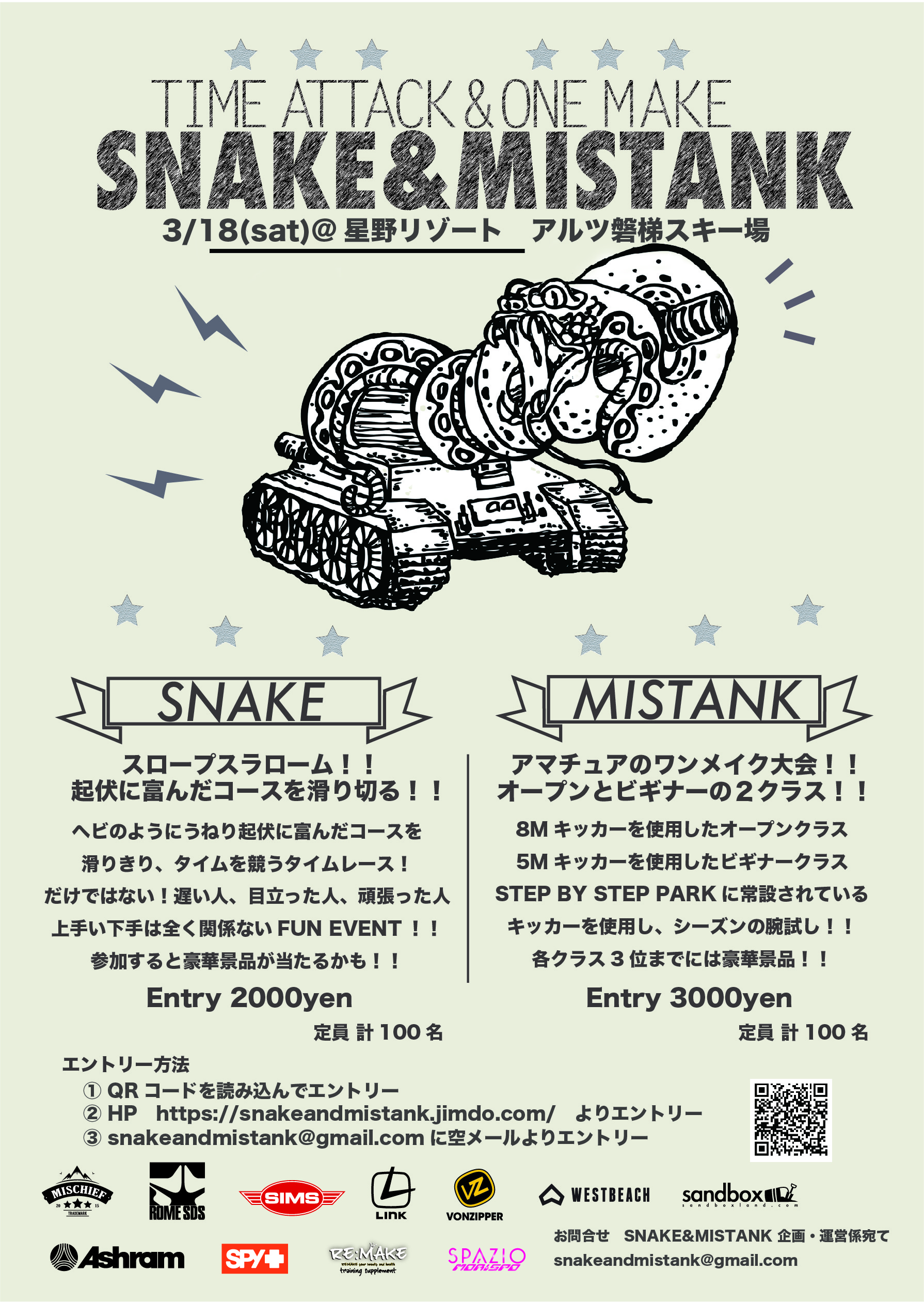 SNAKE&MISフライヤー