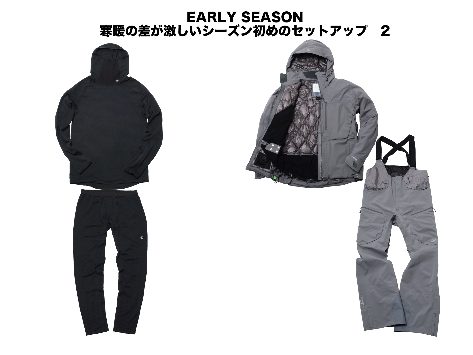 (上)(INNER)BASE LAYER HI NECK FLEECE:¥18,000 (OUTER)LIGHT DOWN JACKET:¥98,000 (下)(INNER)BASE LAYER PANT FLEECE:¥16,000 (OUTER)HI-TOP PANT:¥79,000
