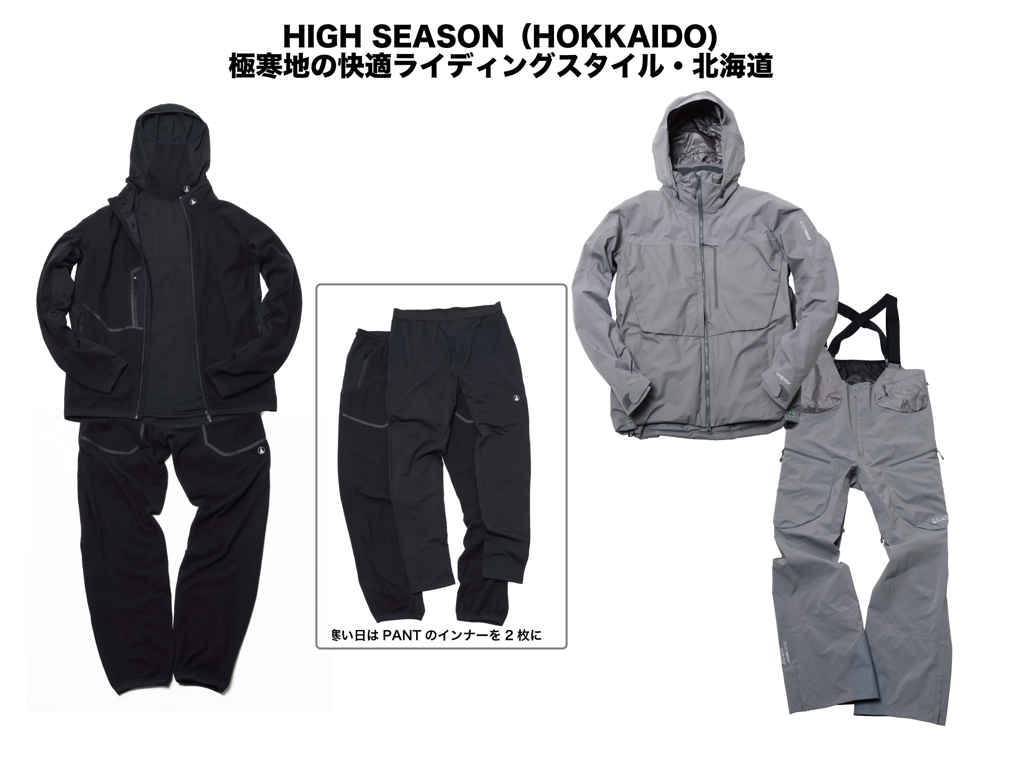 (上)(INNER)BASE LAYER HI NECK FLEECE:¥18,000+MICRO FLEECE JACKET:¥34,000 (OUTER)LIGHT DOWN JACKET:¥98,000 (下)(INNER)MICRO FLEECE PANT:¥34,000 ++BASE LAYER PANT FLEECE:¥16,000 (OUTER)HI-TOP PANT:¥79,000