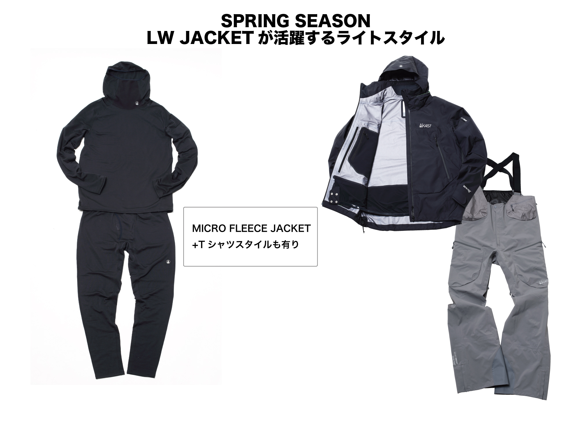 (上)(INNER)BASE LAYER HI NECK FLEECE:¥18,000 (OUTER)LW JACKET:¥79,000 (下)(INNER)BASE LAYER PANT FLEECE:¥16,000 (OUTER)HI-TOP PANT:¥79,000