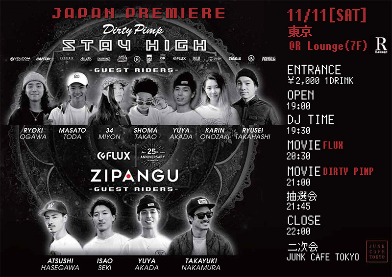 flux_movie_japanpremia1