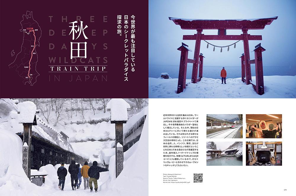 4_akita-trip