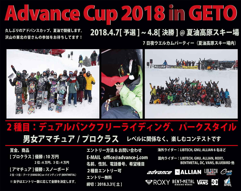 夏油高原であの「Advance Cup」が復活!!