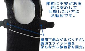 製品単体_ひざ(フリー)01039JN_01