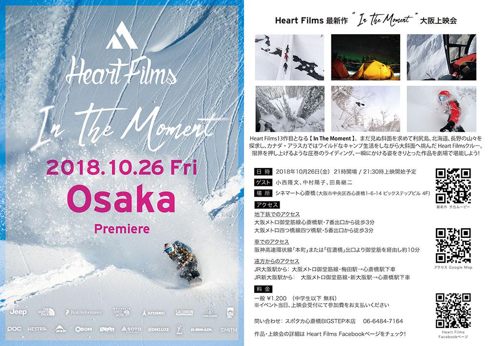 HFtour2018大阪s