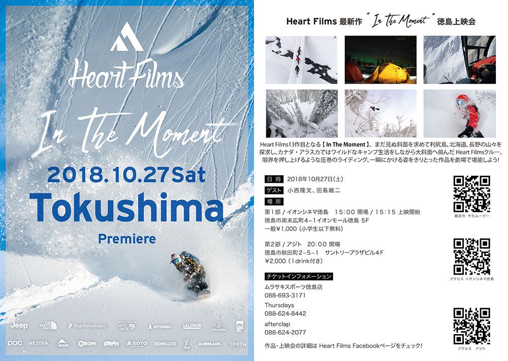 HFtour2018徳島s