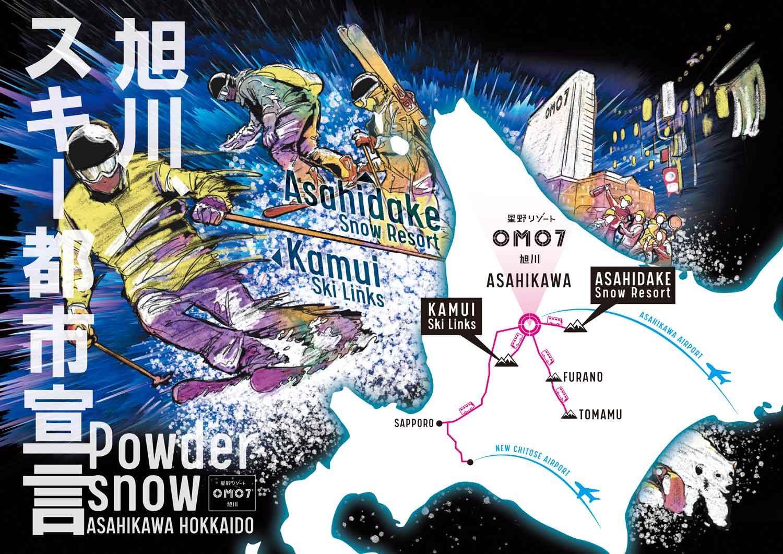 9_【OMO7旭川】旭川、スキー都市宣言イラスト