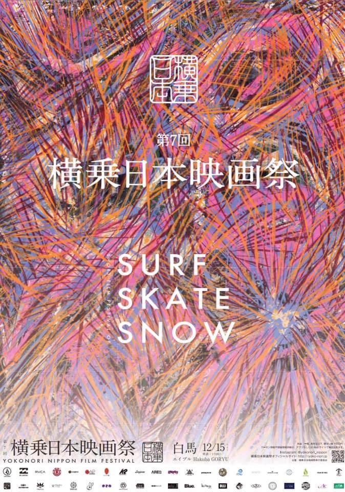 横乗日本映画祭HAKUBA2