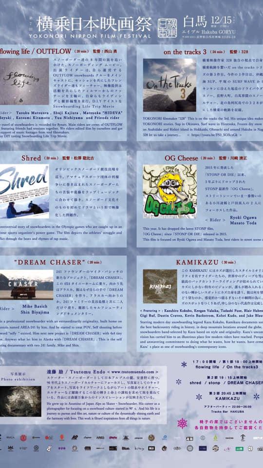 横乗日本映画祭HAKUBA