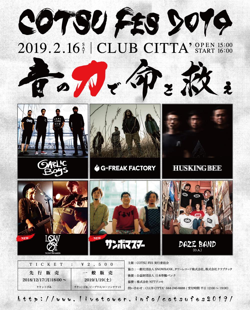 0115_COTSU_FES