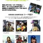 キララ2018コーチ紹介