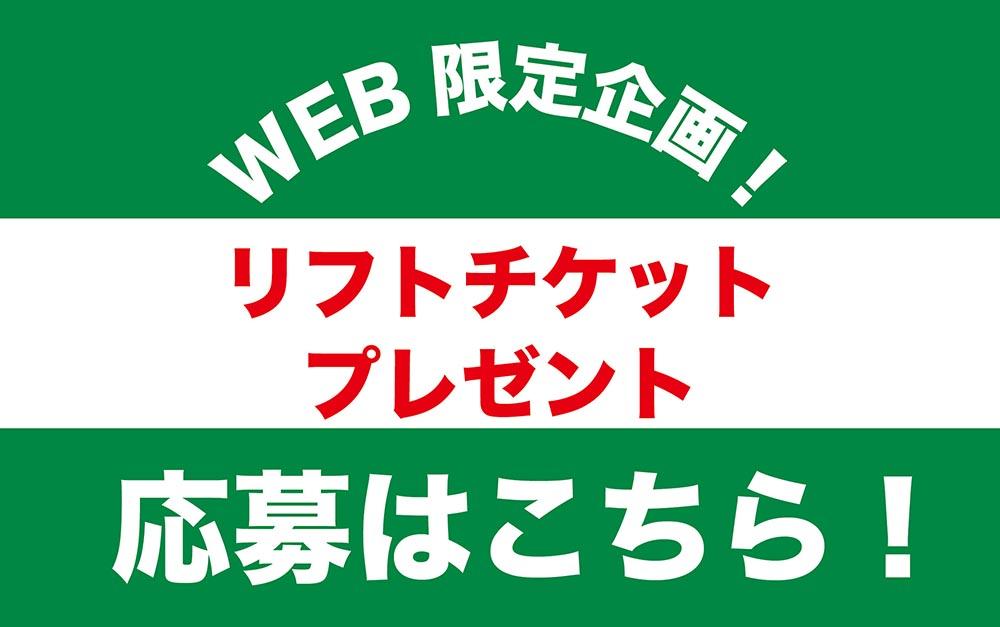 lift-ticket_web1